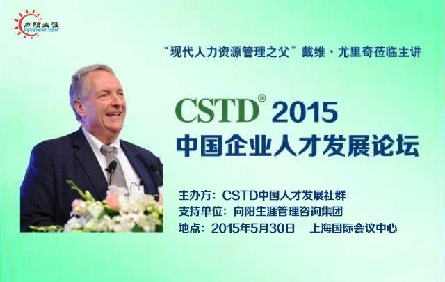 全球人力资源大师戴维・尤里奇5月30日上海解惑