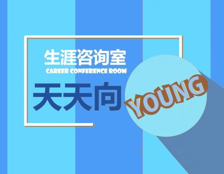 职业规划:从兴趣开始,找到内心深度认同的职业发展方向 ——CCP生涯规划师培训123期