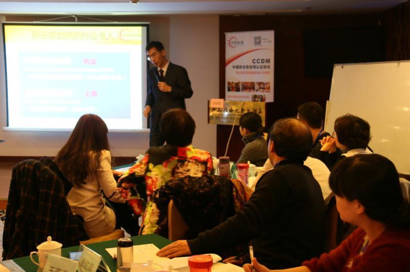 第40期CCDM中国职业规划师学员韩依娜收获感言