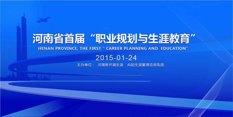 """""""职业规划与生涯教育""""论坛开启河南职业规划新开端!"""