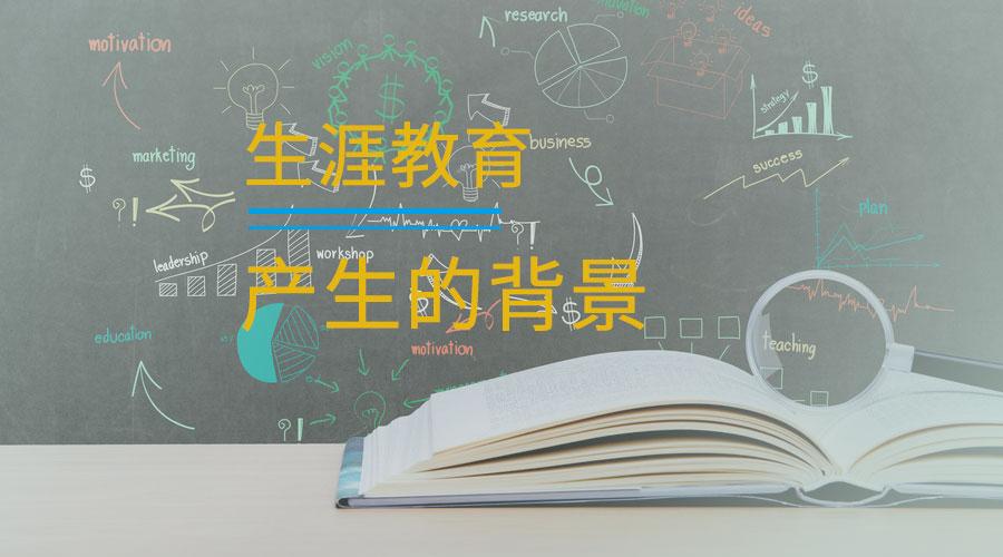 生涯教育的起源