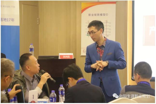 CCDM中国职业规划师第60期第三天开班报道