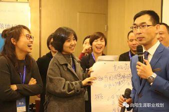 CCP生涯规划师126期报道